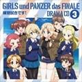 アニメ『ガールズ&パンツァー 最終章』ドラマCD3