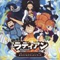 アニメ「ラディアン」オリジナルサウンドトラック