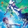 ミュージカル「テニスの王子様」3rd season 全国大会 青学vs四天宝寺