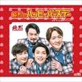 【CDシングル】純烈のハッピーバースデー/そっと涙のラプソディ(Aタイプ)