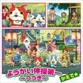 【CDシングル】ようかい体操第一 〜つづき〜
