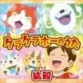 【CDシングル】ケラケラホーのうた