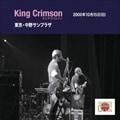 コレクターズ・クラブ 2000年10月15日(日)東京 中野サンプラザ (2枚組 ディスク1)