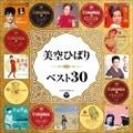 美空ひばり ベスト30 (2枚組 ディスク1)