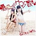 【CDシングル】愛をこころにサマーと数えよ(赤盤)(初回限定盤)