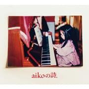 aikoの詩。 (4枚組 ディスク4)