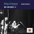 コレクターズ・クラブ 2000年10月3日(火) 横浜 神奈川県民ホール (2枚組 ディスク1)