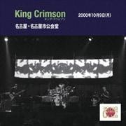 コレクターズ・クラブ 2000年10月9日(月) 名古屋 名古屋市公会堂 (2枚組 ディスク1)