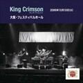コレクターズ・クラブ 2000年10月10日(火) 大阪 フェスティバルホール (2枚組 ディスク1)