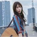 【CDシングル】TVアニメ「からかい上手の高木さん2」オープニングテーマ「ゼロセンチメートル」アーティスト盤
