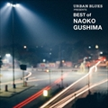 URBAN BLUES PRESENTS BEST of NAOKO GUSHIMA