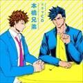 ドラマCD 本橋兄弟 (2枚組 ディスク1)