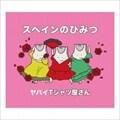 【CDシングル】スペインのひみつ
