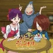 【CDシングル】うしみつジャンボリー