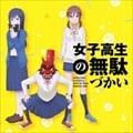【CDシングル】TVアニメ「女子高生の無駄づかい」OPテーマ「輪!Moon!dass!cry!」/EDテーマ「青春のリバーブ」