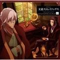 TVアニメ『文豪ストレイドッグス』オリジナルサウンドトラック03