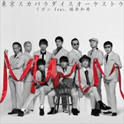 【CDシングル】リボン feat.桜井和寿(Mr.Children)