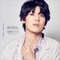 【CDシングル】Salvia/太陽系デスコ -崎山つばさver.-