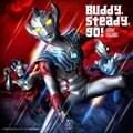 【CDシングル】『ウルトラマンタイガ』オープニングテーマ「Buddy,steady,go!」