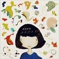 【CDシングル】コトバドリ
