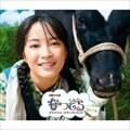 NHK連続テレビ小説「なつぞら」オリジナル・サウンドトラック【BEST盤】 (3枚組 ディスク1)