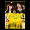 小さな夜〜映画「アイネクライネナハトムジーク」オリジナルサウンドトラック〜