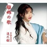 【CDシングル】離郷の歌/進化樹