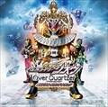 劇場版仮面ライダージオウ Over Quartzer オリジナルサウンドトラック