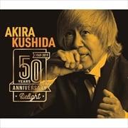 串田アキラ デビュー50周年記念アルバム〜Delight〜 (2枚組 ディスク1)