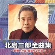 北島三郎全曲集 〜故郷への道・風雪ながれ旅〜