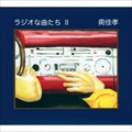 ラジオな曲たちII