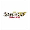 「劇場版おっさんずラブ 〜LOVE or DEAD〜」オリジナル・サウンドトラック