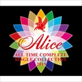 ALICE ALL TIME COMPLETE SINGLE COLLECTION (3枚組 ディスク1)