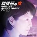 科捜研の女 オリジナルサウンドトラック Part3