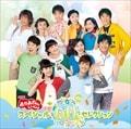 NHK「おかあさんといっしょ」スペシャル60セレクション (3枚組 ディスク2)