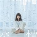 【CDシングル】水槽/髪飾りの天使(星合盤)