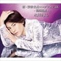 新・演歌名曲コレクション10・-龍翔鳳舞-(TYPE-B)