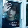 【CDシングル】追憶の光