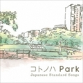 コトノハ Park Japanese Standard Songs