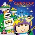 こどもフェスタ〜うきわく☆50ソングス〜 (2枚組 ディスク1)
