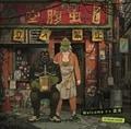 【CDシングル】TVアニメ「ドロヘドロ」オープニングテーマ 「Welcome トゥ 混沌」