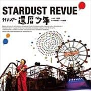 スターダスト☆レビュー ライブツアー「還暦少年」
