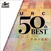 URC 50th ベスト・青春の遺産 (3枚組 ディスク2)