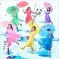 【CDシングル】[特典DVD] 失恋、ありがとう(Type C) (2枚組 ディスク2)