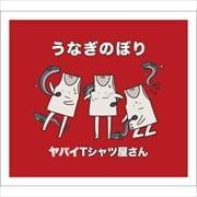 【CDシングル】うなぎのぼり