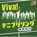 Viva! テニプリソング〜春夏秋冬〜