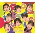 【CDシングル】ポップミュージック/好きって言ってよ(通常盤A)