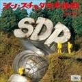 シン・スチャダラ大作戦(S盤) (2枚組 ディスク2)
