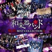 軌跡 BEST COLLECTION II (2枚組 ディスク2)