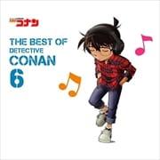 名探偵コナン テーマ曲集6〜THE BEST OF DETECTIVE CONAN 6〜 (2枚組 ディスク1)
